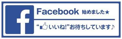 FBページ